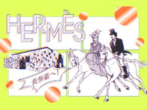 HERMESBOX